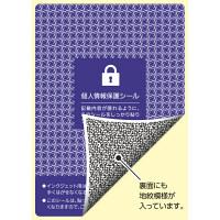 小林クリエイト 個人情報保護シール(貼り直し可) 1袋(100枚入)