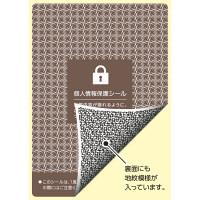 小林クリエイト 個人情報保護シール(貼り直し不可) 1袋(100枚入)