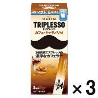 トリプレッソ カフェ・キャラメリゼ