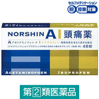 【指定第2類医薬品】ノーシンアイ頭痛薬 48錠 アラクス★控除★