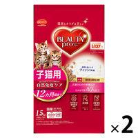 BEAUTY PRO(ビューティープロ) キャットフード 2ヶ月から12ヶ月までの子猫用 1.5kg 1セット(2個) 日本ペットフード