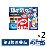 【第3類医薬品】クールビハーラU 96枚 タカミツ