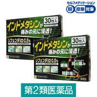【第2類医薬品】リフェンダID0.5% 2箱セット(60枚) タカミツ★控除★