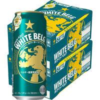 サッポロ ホワイトベルグ500ml缶×48缶