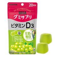 グミサプリ ビタミンD3 20日分