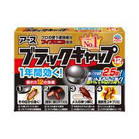 ブラックキャップ ゴキブリ誘引剤