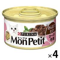 MonPetit SELECTION(モンプチ セレクション) キャットフード ロースト牛肉 85g 1セット(4缶)