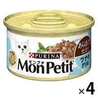 MonPetit SELECTION(モンプチ セレクション) キャットフード ツナのあらほぐし 85g 1セット(4缶)