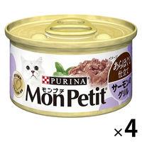 MonPetit SELECTION(モンプチ セレクション) キャットフード サーモンあらほぐし 85g 1セット(4缶)