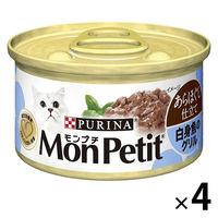 MonPetit SELECTION(モンプチ セレクション) キャットフード 白身魚のあらほぐし 85g 1セット(4缶)