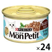 MonPetit SELECTION(モンプチ セレクション) キャットフード ツナのあらほぐし 85g 1箱(24缶)