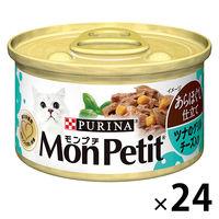 MonPetit SELECTION(モンプチ セレクション) キャットフード チーズ入ツナ 85g 1箱(24缶)