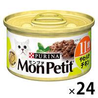 箱売り MonPetit SELECTION(モンプチ セレクション)猫用 11歳以上用 チキン 85g 24缶 ネスレ日本