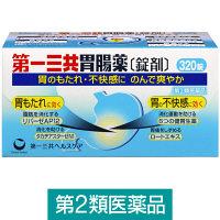 【第2類医薬品】第一三共胃腸薬 [錠剤] 320錠 第一三共ヘルスケア