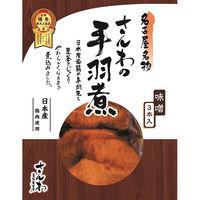さんわコーポレーション 名古屋名物 さんわの手羽煮(味噌味)3本入 1個