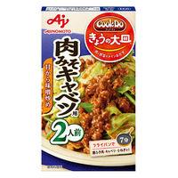 味の素 CookDo(クックドゥ) きょうの大皿 肉みそキャベツ用 2人前