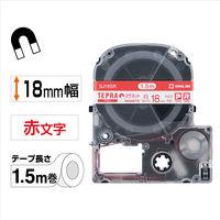 キングジム テプラ PROテープ マグネットテープ 18mm 白(赤文字) 1個 SJ18SR