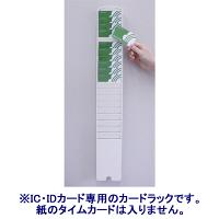 アマノ IDカードラック20S 白 ID20S 1台(20人用)