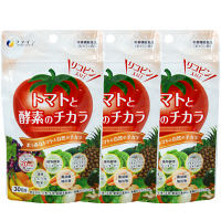トマトと酵素のチカラ 30日分(90粒)×3袋 ファイン 酵素サプリメント