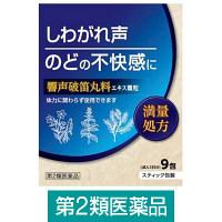 【第2類医薬品】響声破笛丸料エキス顆粒KM 9包 北日本製薬