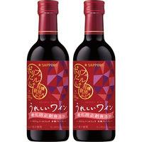 ポリフェノールたっぷり酸化防止剤無添加赤ワイン(有機プレミアム)300ml×2本
