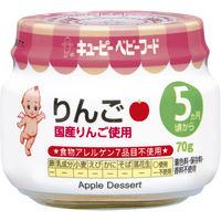 キユーピーベビーフード りんご 5ヵ月頃から 70g 瓶詰