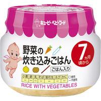 キユーピーベビーフード 野菜の炊き込みごはん 7ヵ月頃から 70g 瓶詰
