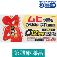 【第2類医薬品】ムヒAZ錠 12錠 池田模範堂★控除★