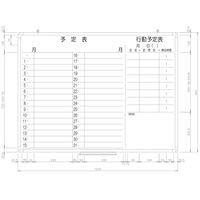 日学 樹脂枠ホワイトボード 1200×900 予定表/行動予定表 RC-12-015 (直送品)