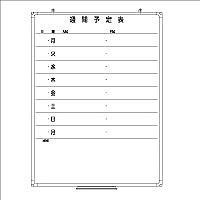日学 樹脂枠ホワイトボード 1200×900 週間予定表 RC-12-016 (直送品)