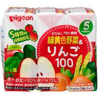 【5ヵ月頃から】ピジョン 緑黄色野菜&りんご100 1パック(125ml×3本入)