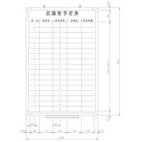 日学 樹脂枠ホワイトボード 900×600 会議室予約表 RC-13-022 (直送品)