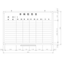 日学 樹脂枠ホワイトボード 900×600 車両動態表 RC-13-026 (直送品)