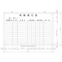 日学 樹脂枠ホワイトボード 900×600 車両運行表 RC-13-027 (直送品)