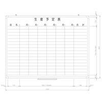 日学 樹脂枠ホワイトボード 1200×900 生産予定表 RC-12-030 (直送品)