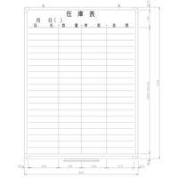 日学 樹脂枠ホワイトボード 1200×900 在庫表 RC-12-031 (直送品)