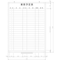 日学 樹脂枠ホワイトボード 1200×900 業務予定表 RS-12-032 (直送品)