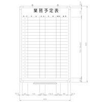 日学 樹脂枠ホワイトボード 900×600 業務予定表 RC-13-032 (直送品)
