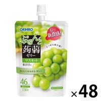 ぷるんと蒟蒻ゼリー スタンディング マスカット味 1ケース(48個) オリヒロ 栄養補助ゼリー