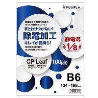 フジプラ CPリーフ B6サイズ 100ミクロン FCP10134188Y 1箱(100枚入)
