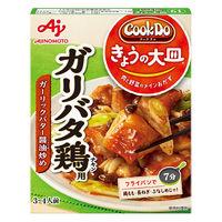 CookDo ガリバタ鶏用 3~4人前