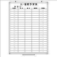 日学 樹脂枠ホワイトボード 1200×900 入・退院予定表 RC-12-035 (直送品)
