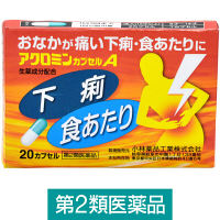 【第2類医薬品】アクロミンカプセルA 20カプセル 小林薬品工業