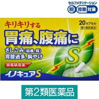 【第2類医薬品】イノキュアS 20カプセル 小林薬品工業★控除★