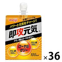 即攻元気ゼリー アミノ酸&ローヤルゼリー 栄養ドリンク味 1セット(36個入) 明治 栄養補助ゼリー