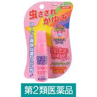 【第2類医薬品】ラクピオンローション(ピンク) 20ml ラクール薬品販売