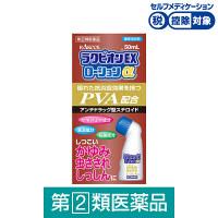 【指定第2類医薬品】ラクピオンEXローションα 50ml ラクール薬品販売★控除★