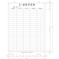 日学 樹脂枠ホワイトボード 900×600 入・退院予定表 RC-13-035 (直送品)