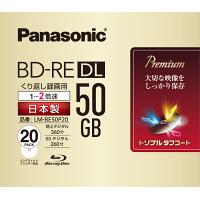 パナソニック 録画用2倍速ブルーレイディスク片面2層50GB書換型20枚パック LM-BE50P20