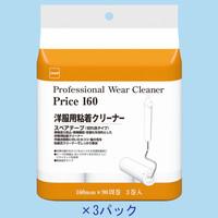 ニトムズ プロフェッショナルウェアクリーナーPRICE160 1セット(9巻)